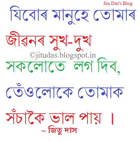 Jitu Das S Blog Assamese Love And Life Quotes অসমীয়া প্ৰেম আৰু জীৱন বাণী By Jitu Das Quotes