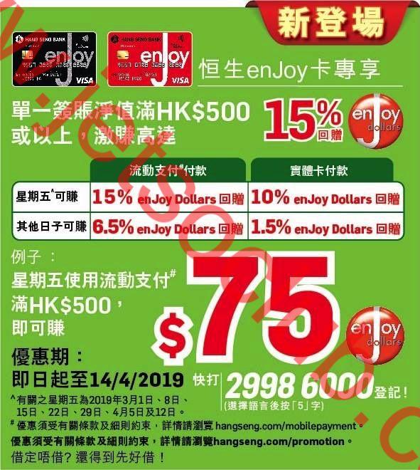 恒生enJoy卡:指定商戶 高達激賺15%回贈(至14/4) ( Jetso Club 著數俱樂部 )