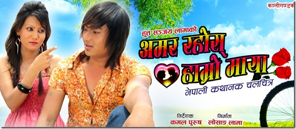 Nepali Movie - Amar Rahos Hamro Maya Full Movie