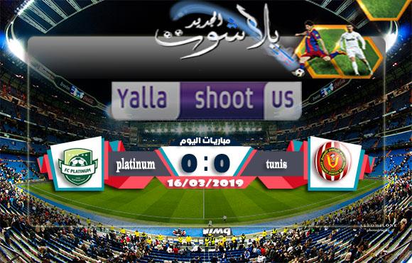 اهداف مباراة الترجي وبلاتينوم اليوم 16-03-2019 دوري أبطال أفريقيا