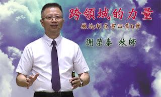 跨領域的力量_花蓮博愛浸信會主日講道_謝榮泰 牧師