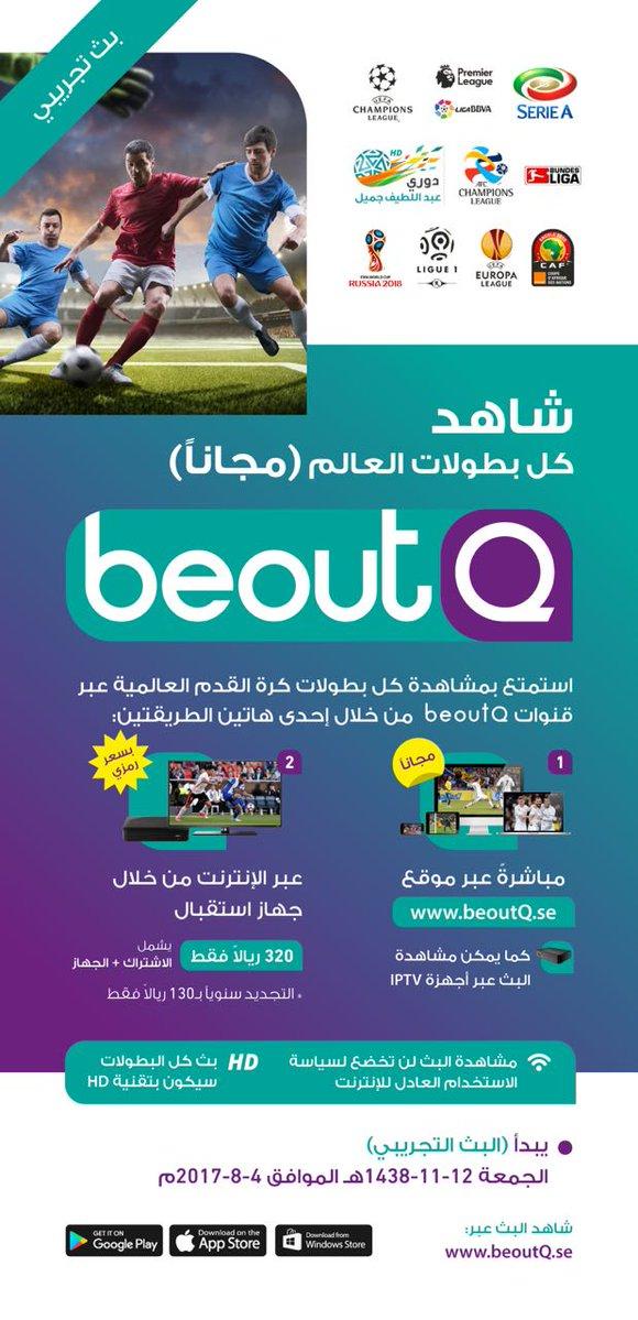 تردد قناة beoutQ 2017