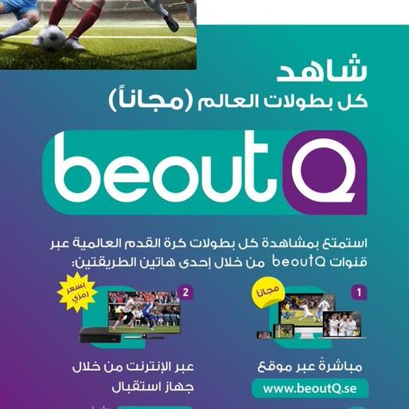 بديل قنوات bein sport الان إطلاق قنوات beoutQ مجانا تردد القناة حصريا