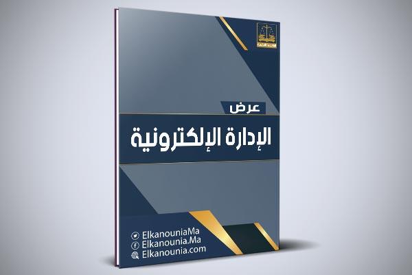 الإدارة الإلكترونية PDF