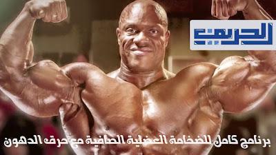 برنامج كامل للضخامة العضلية الصافية مع حرق الدهون
