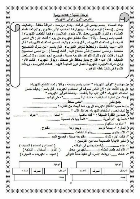 اقوى مراجعة نهائية فى اللغة العربية للصف الثالث الابتدائى الترم الثانى روعة جدا لن تجد لها اى مثيل 7