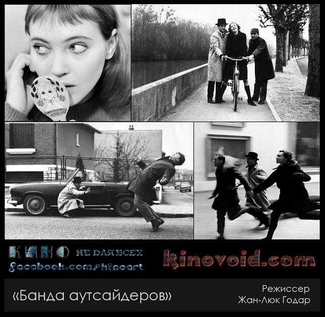«Банда аутсайдеров», Режиссер Жан-Люк Годар