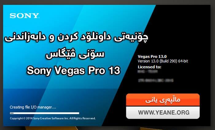 چۆنیهتی داونلۆد كردن و دابهزاندنی سۆنی ڤێگاس  Sony Vegas Pro 13
