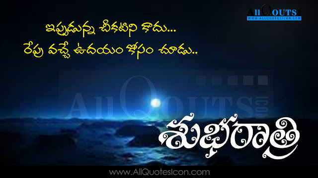 Good-Night-Telugu-quotes-images-pictures-wallpapers-photos