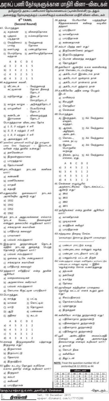 VAO-TNPSC Tamil Model Questions Answers Part 5 2015