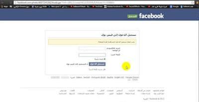 صفحة فيس بوك مزورة