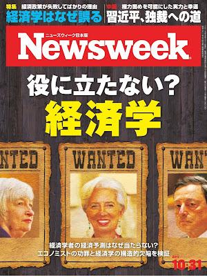 週刊ニューズウィーク日本版 2017年10月31日号 raw zip dl