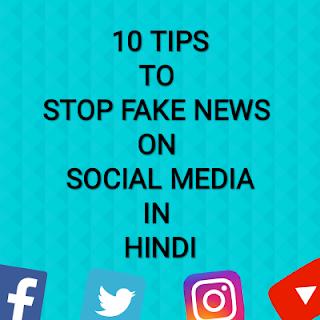 10 Tips Stop Fake News On Social Media in Hindi