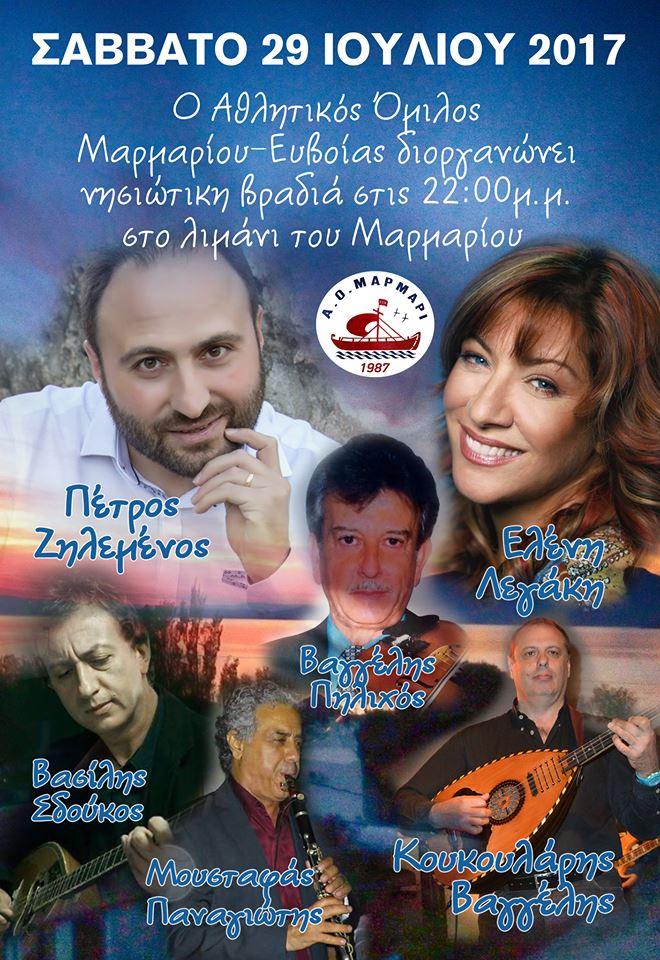 Νησιώτικη βραδιά του ΑΟ Μαρμαρίου: Σάββατο 29 Ιουλίου 2017