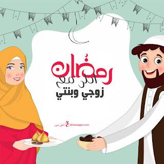 رمضان احلى مع زوجي وبنتي
