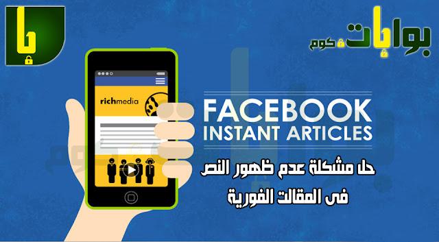حل مشكلة عدم ظهور النص فى المقالات الفورية instant articles على الفيسبوك