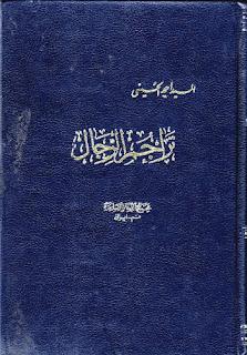 تراجم الرجال - السيد أحمد الحسيني