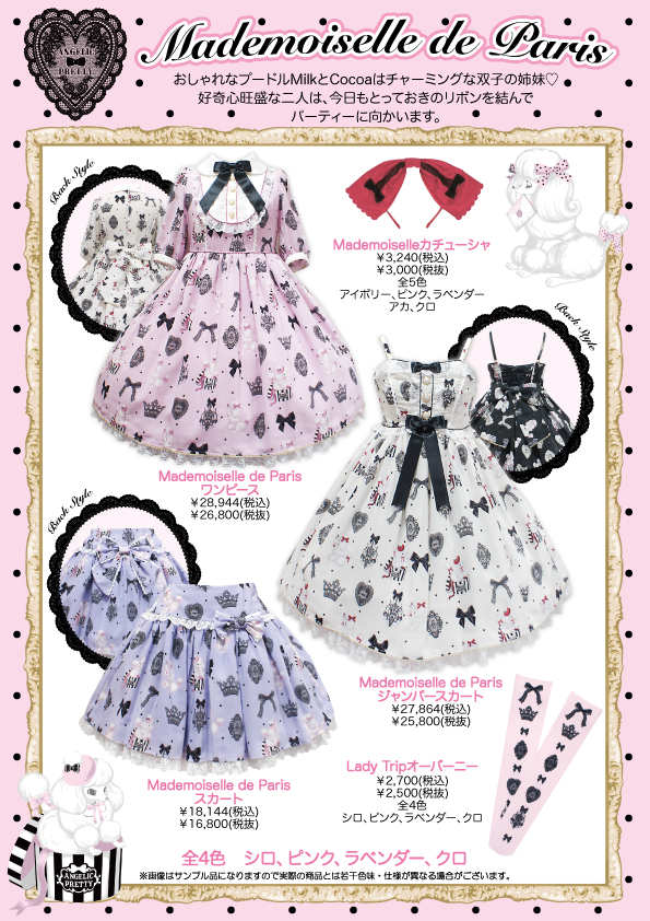mintyfrills, kawaii, cute, lolita fashion, sweet lolita,