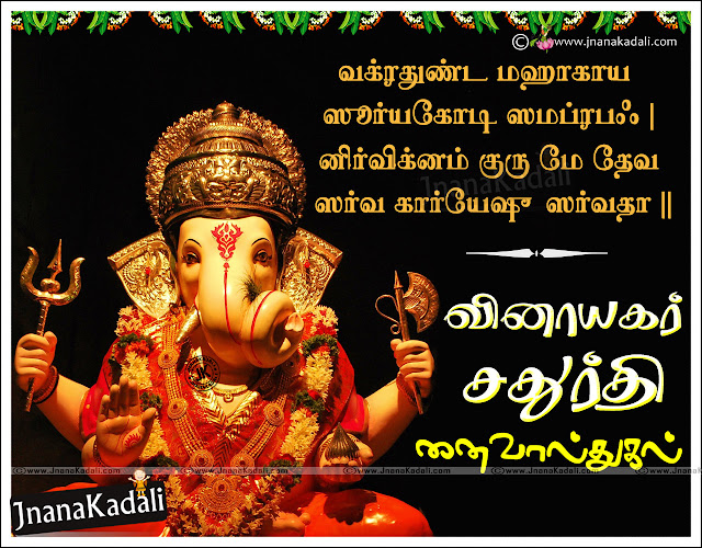 Best Super Kavithai For Vinayagar Chathurthi in Tamil,Vinayagar Chathurthi Poem In Tamil,Happy Vinayagar Chathurthi Nal Vazhthukal in Tamil,Vinayagar Chathurthi Nal Vazhthukal in Tamil,Kavithaigal In Tamil For Vinayagar Chathurthi,Latest Tamil Kavithai For Vinayagar Chathurthi,New And Latest Vinayagar Tamil kavithai,Best And Beautiful Vinayagar Chathurthi Greetings in Tamil