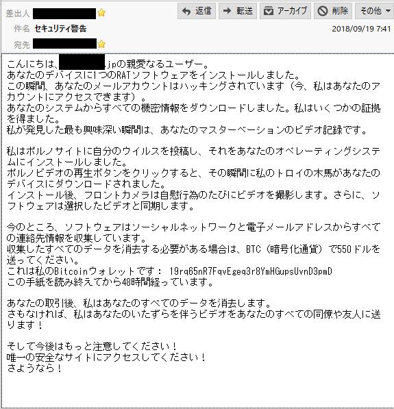 【詐欺メール】注意 件名:セキュリティ警告