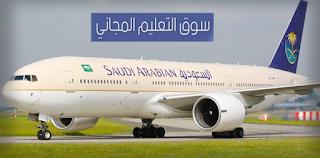 رقم الخطوط الجوية السعودية وعروض الحجز عبر الانترنت بأفضل الأسعار saudi airlines