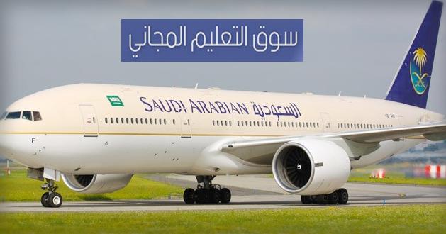 اسعار تذاكر الطيران الدرجة الاولى الخطوط السعوديه - صور