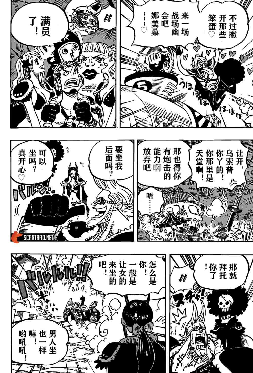 海賊王: 979话 家族问题 - 第7页
