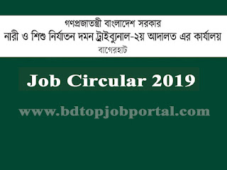Women and Children Repression Tribunal-2 court, Bagerhat Job Circular 2019