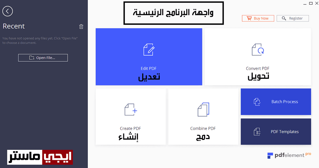 حمل افضل برامج تعديل ملفات PDF