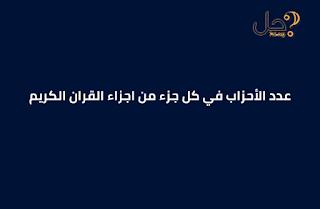 عدد الأحزاب في كل جزء من اجزاء القران الكريم من 5 حروف