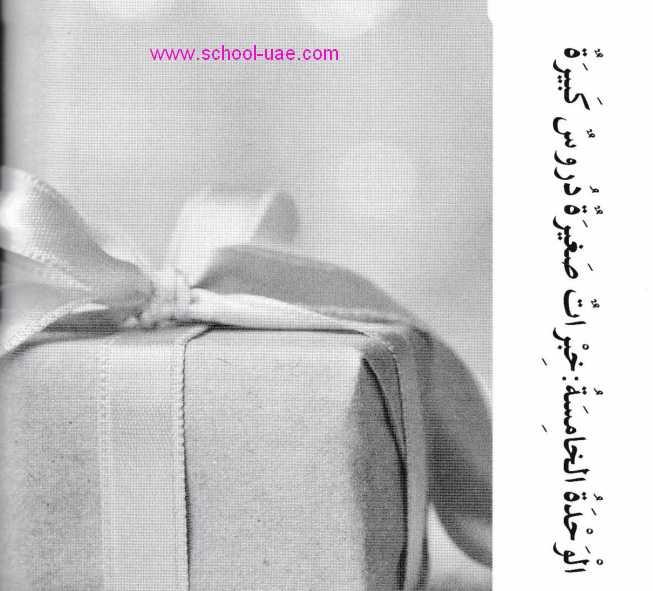 حل كتاب النشاط اللغة العربية للصف الثاني الابتدائي الامارات الفصل الثاني2020 الوحدة السادسة خبرات صغيرة دروس كبيرة