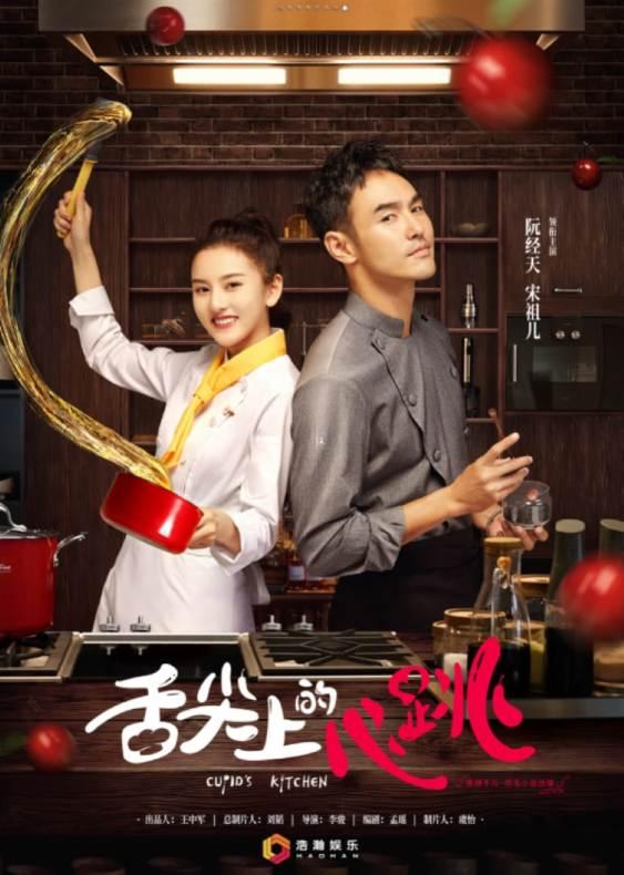 Cupid's Kitchen (Drama 2020)