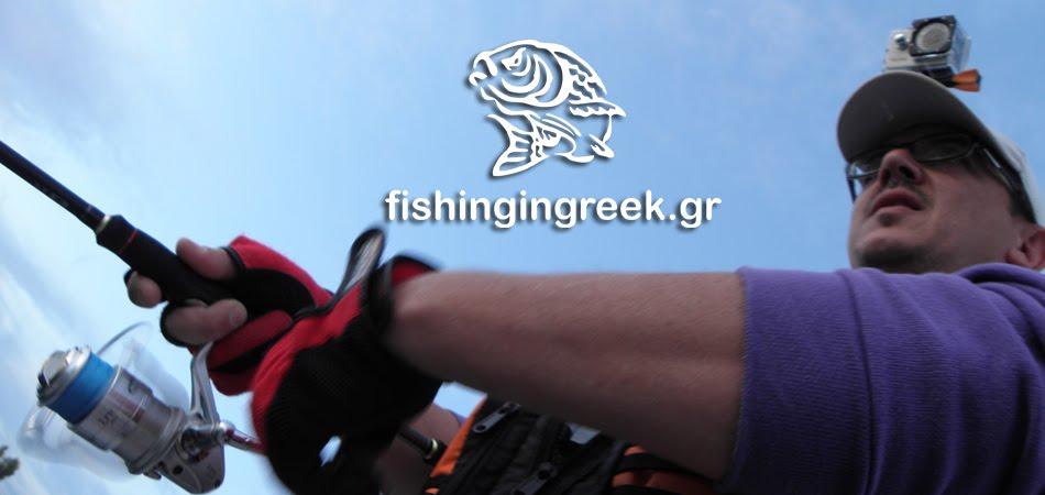 fishing in greek