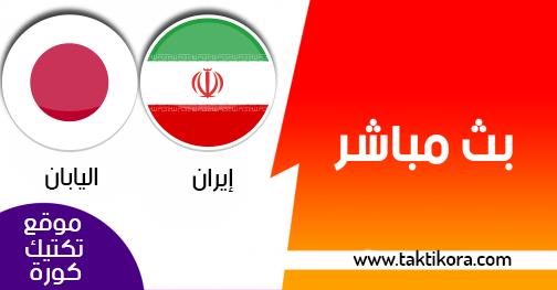 مشاهدة مباراة ايران واليابان بث مباشر لايف 28-01-2019 كأس اسيا 2019