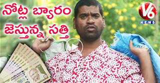 Bithiri Sathi On Rs 500 and 1,000 Notes Ban