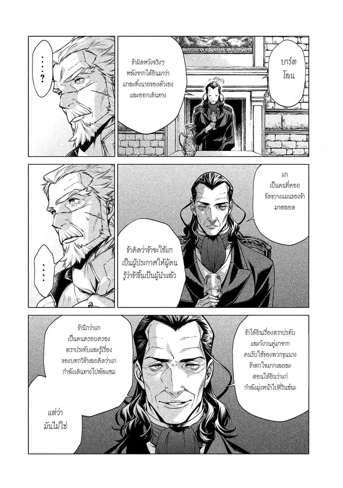 อ่านการ์ตูน Henkyou no Roukishi - Bard Loen ตอนที่ 12 หน้าที่ 28