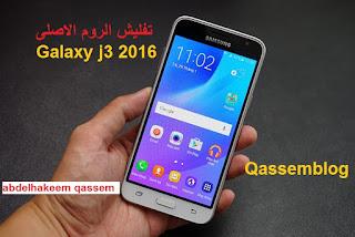 تفليش الروم الاصلى galaxy j3 2016  qassemblog