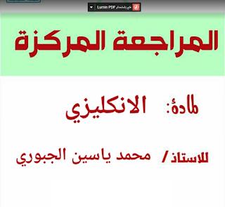 المراجعة المركزة للغة الأنكليزية للأستاذ محمد الجبوري للصف السادس الأعدادي