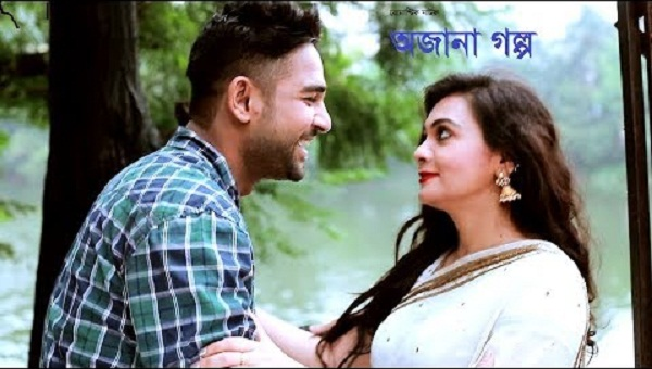 Ojana Golpo (2017) Bangla Natok Ft. Nisha, S N Joney, Tanvir and Koel HD