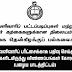 External Degrees Application Called - South Eastern University of Sri Lanka