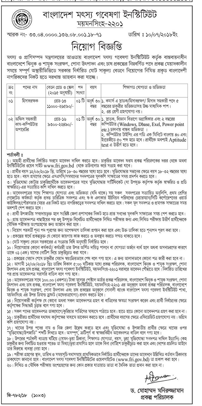 Bangladesh Fisheries Research Institute(BFRI) Job Circular 2018