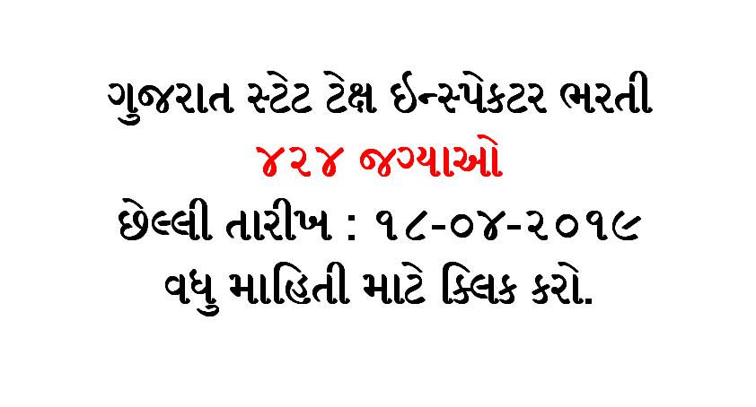 http://www.myojasupdate.com/2019/03/gujarat-public-service-commission-gpsc.html