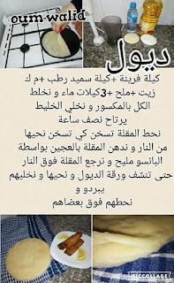 طريقة تحضير ديول البوراك 2019 أم وليد oum walid 7alwa, oum walid 7alwa  taba9at, oum walid 7out, 7alawiyat oum walid 2018,.