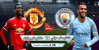 مشاهدة مباراة مانشستر سيتي ومانشستر يونايتد بث مباشر اليوم 11-11-2018 الدوري الانجليزي