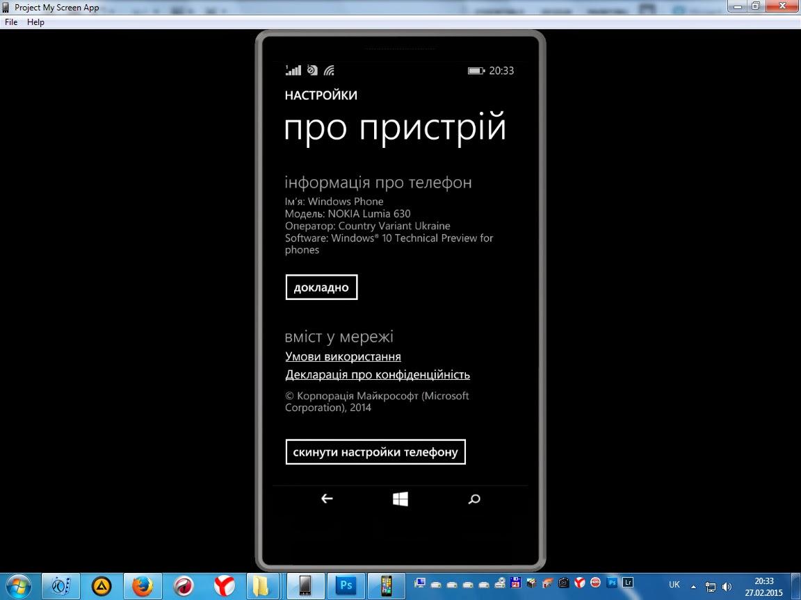 Информация об устройстве на windows phone 10