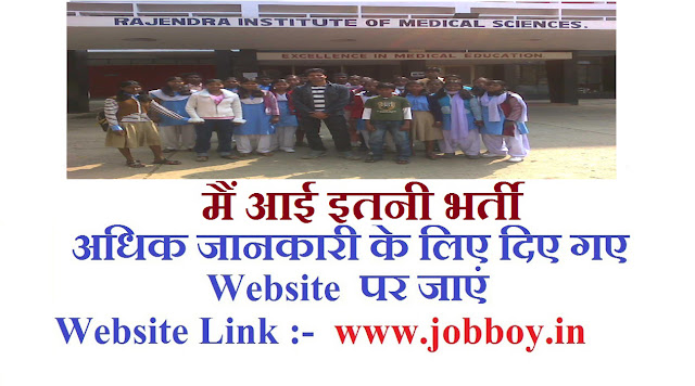 RIMS Recruitment 362 Staff Nurse Posts - 2019, Apply Now