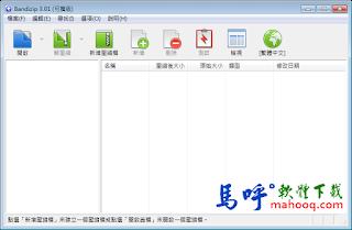 免費解壓縮軟體 - Bandizip 免安裝中文版下載
