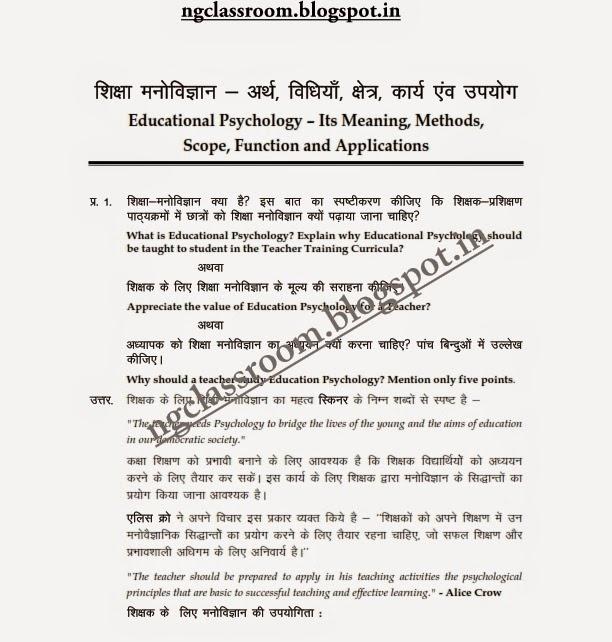 Educational Psychology Pdf In Hindi