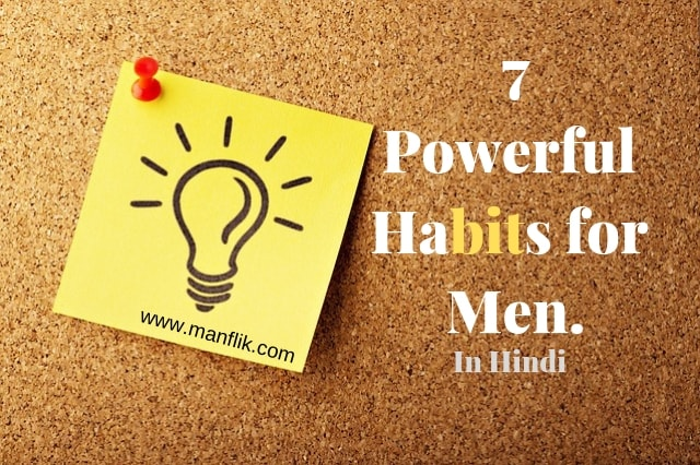 Top 7 powerful habits for men । That make you super attractive । In hindi।