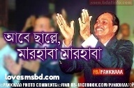 Bangla Funny Photo Comments